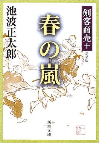 春の嵐 (新潮文庫―剣客商売)池波 正太郎