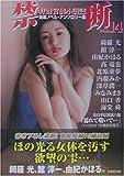 禁断—スーパーラブロマン選集〈vol.14〉 (竹書房文庫)