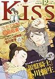 KISS (キス) 2013年 12月号 [雑誌]