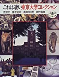 これは凄い東京大学コレクション (とんぼの本)