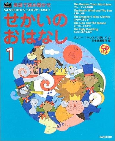 英語で読み聞かせ せかいのおはなし〈1〉 (Kids selection―Sanseido's story time)