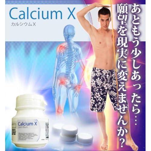 ≪超特価&即納≫ カルシウムX (身長アップサポートサプリ)