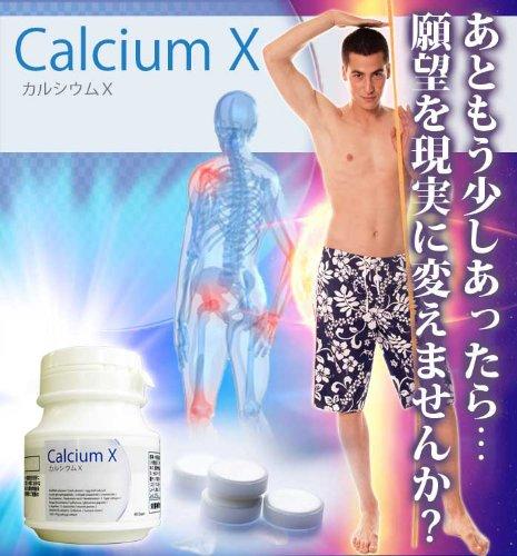 カルシウムX (身長アップサポートサプリ)