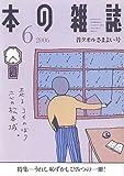 本の雑誌 (2006-6)
