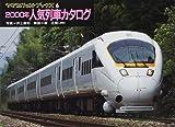 2000年人気列車カタログ (ヤマケイレイルブックス (6))