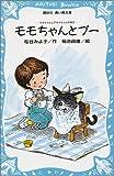 モモちゃんとプー モモちゃんとアカネちゃんの本(2) (講談社青い鳥文庫 6-2)