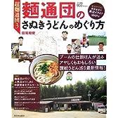 超麺通団3 麺通団のさぬきうどんのめぐり方