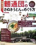 超麺通団3 麺通団のさぬきうどんのめぐり方 (超麺通団)