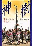 神樹—東アジアの柱立て