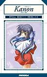 Kanon 少女の檻 (パラダイムノベルス 84) (Paradigm novels (84))