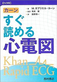 カーン すぐ読める心電図 (DYMC)