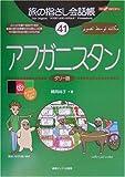 旅の指さし会話帳41アフガニスタン (ここ以外のどこかへ!)