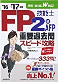FP技能士2級・AFP 重要過去問スピード攻略 '16→'17年版