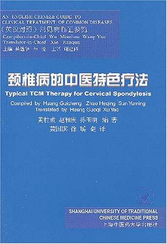 Typical Tcm Therapy For Cervical Spondylosis (English-Chinese Guide To Clinical Treatment Of Common Diseases) (English And Chinese Edition)