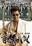 首領がゆく [DVD] / 哀川翔, 木村一八, 中野英雄, 金山一彦 (出演); 辻裕之 (監督)