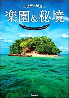 世界の絶景 楽園&秘境