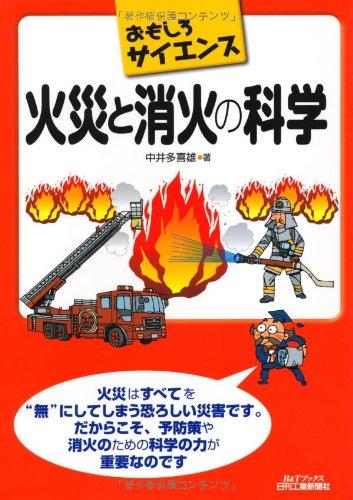 Ciencia interesante en ciencia de fuego y fuego de supresión (libros de B&T)