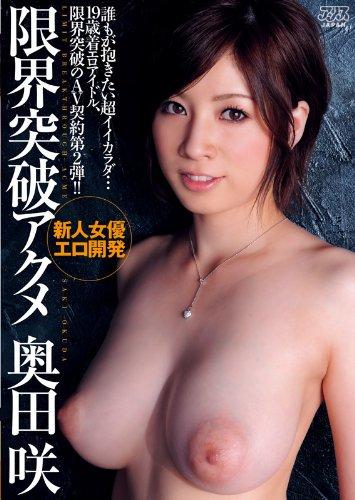 限界突破アクメ 奥田咲 [DVD]