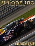 F1モデリング vol.49