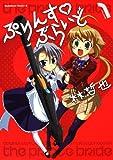 ぷりんす(ハート)らいど (1) (角川コミックス・エース 235-3)