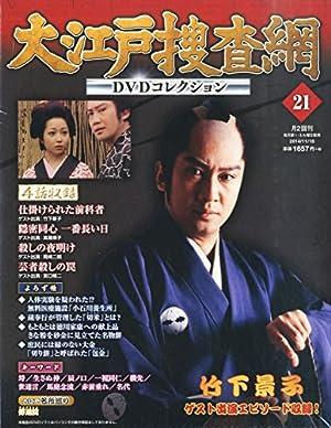 大江戸捜査網 DVDコレクション 2014年 11/16号 [分冊百科]