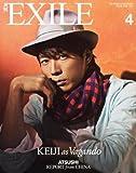 月刊 EXILE (エグザイル) 2012年 04月号 [雑誌]
