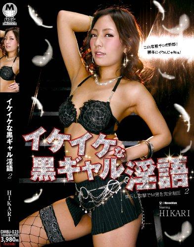 イケイケな黒ギャル淫語2 HIKARI [DVD]