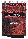 ミシェル・フーコー講義集成〈11〉主体の解釈学 (コレージュ・ド・フランス講義1981-82)