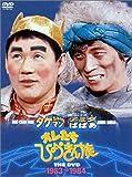 ���줿���Ҥ礦����² THE DVD (1983-1984)