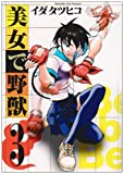 美女で野獣 3 (サンデーGXコミックス)