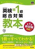 【CD付】英検準1級総合対策教本 改訂版 (旺文社英検書)