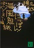 にっぽん・海風魚旅 (講談社文庫)