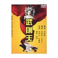 武則天 (DVD) (台湾版)