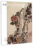 img - for Chinese Painting Tips (How Masters of Different Dynasties Paint Chrysanthemum) (Chinese Edition) book / textbook / text book
