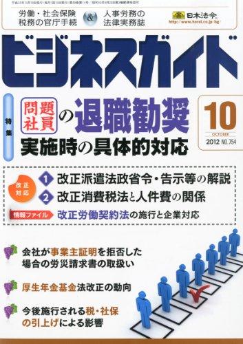 ビジネスガイド 2012年 10月号 [雑誌]
