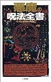 悪魔の呪法全書 (サラ・ブックス)