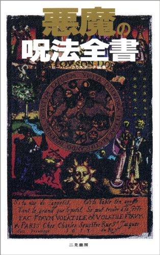 悪魔の呪法全書