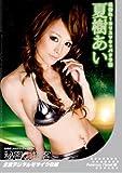 夏樹あい 秘密の接客 [DVD]