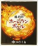 甲子園・野球の応援・差し入れに!「勝利のホームランボール」 (12個入り) 菓舗うぐ島