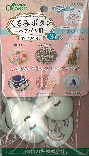 Clover くるみボタン・ヘアゴム用 オーバル45 3個入 58-655
