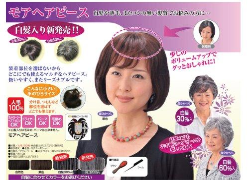 ヘアモアピースMHー10 白髪30%