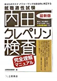 就職適性試験 内田クレペリン検査完全理解マニュアル
