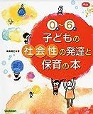 0歳~6歳子どもの社会性の発達と保育の本 (Gakken保育Books)