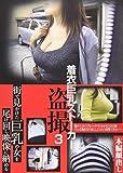 着衣巨乳ストーカー盗撮3 [DVD]