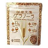 西田精麦 国産 大麦 グラノーラ プレーン 1袋(200g) 九州産 大麦