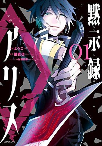 黙示録アリス 1 (MFコミックス ジーンシリーズ)