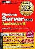 MCP教科書 Windows Server 2008 Application編(試験番号:70-643)
