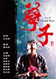 ニエズ?Crystal Boys [DVD]