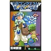 ドラゴンクエストモンスターズ+ 1 (ガンガンコミックス)