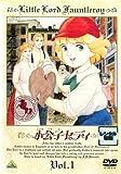 小公子セディのアニメ画像